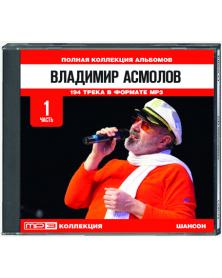 Асмолов Владимир - полная коллекция альбомов - Часть 1