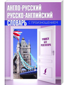 Anglo-russkiĭ russko-angliĭskiĭ slovar′ s proiznosheniem