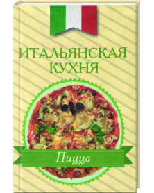 Italjanskaja kuhnja.pizza