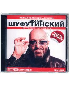 Mihail SHufutinskii. Chast 1 Polnaya kollyekciya albomov