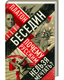 Potschemu russkim nelsja metschtat? rossija i sapad nakanune totalnoj wojny