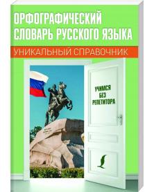 Orfograficheskiĭ slovar′ russkogo iazyka