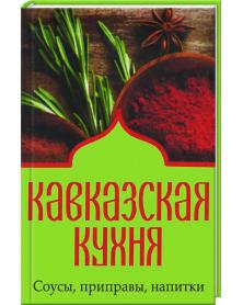 Kawkasskaja kuhnja.sousy,priprawy,napitki