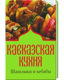 Kawkasskaja kuhnja.schaschlyki i kebaby