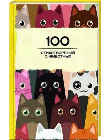 100 стихов о животных