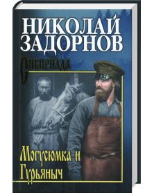 Немецко-русский словарь 140 000 слов