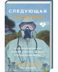 Sledujustchaja pandemija. insajderskij rasskas o borbe s samoj straschnoj ugrosoj tschelowetschestwu