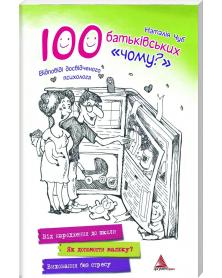 """100 родительских """"почему"""""""