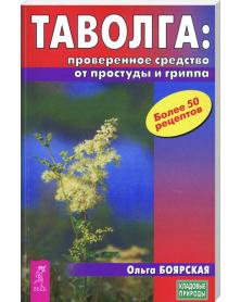 Tawolga-prower.sredstwo ot prostud i grippa