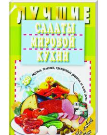 Lutschschie salaty mirowoj kuhni.250 wkusnyh,polesnyh,prowerennyh rezeptow so wsego sweta