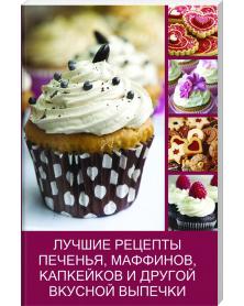 Lutschschie rezepty petschenja, maffinow, kapkejkow i drugoj wkusnoj wypetschki