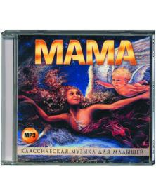 Mama. Klassichyeskaya muzyka dlya malyshyei