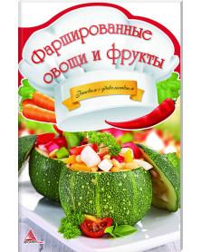 Farschirowannye owostchi i frukty