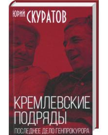 Kremlewskie podrjady. poslednee delo genprokurora