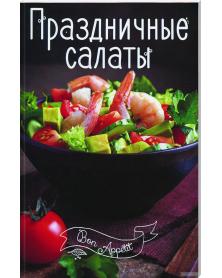 Prasdnitschnye salaty