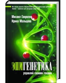 Epigenetika: uprawljaj swoimi genami