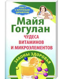 Tschudesa witaminow i mikroelementow. sakony sdorowja