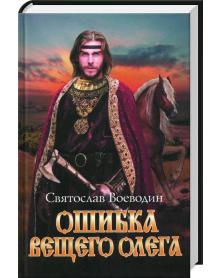 Oshibka Veshchego Olega