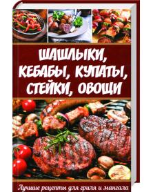 Schaschlyki kebaby kupaty stejki owostchi lutschschie rezepty dlja grilja i mangala