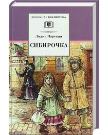Sibirotschka