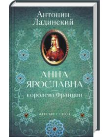 Anna IAroslavna - koroleva Frantsii