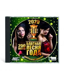 Блатная песня года 2020 - суперсборник шансона - 200 песен