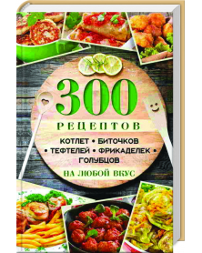 300 rezeptow kotlet, bitotschkow, teftelej, frikadelek, golubzow na ljuboj wkus