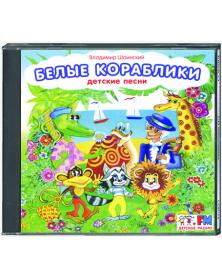 Belye korabliki - detskie pesni (Vladimir Schainskij)