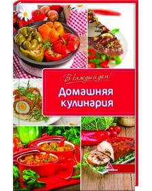 Domaschnjaja kulinarija