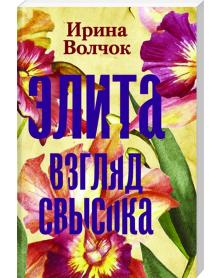 "Аромапалочки ""Мистические травы"""