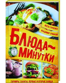 Bljuda-minutki. garniry, salaty, perwye i wtorye bljuda
