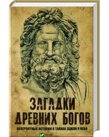 Zagadki drevnikh bogov Neveroiatnye istorii o taĭnakh zemli i neba