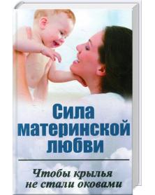 Сила материнской любви Чтобы крылья не стали оковами