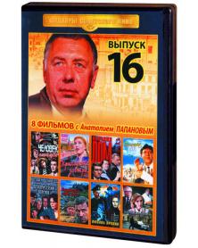 SHYEDYEVRY SOVYETSKOGO KINO  s ANATOLIYEM PAPANOVYM VYPUSK 16