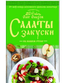 Salaty. sakuski na waschem stole