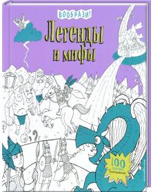 Legendy i mify (+ naklejki dlja raskraschiwanija)