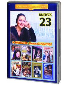 SHyedyevry sovyetskogo kino s N. Gundaryevoi. Vyp 23