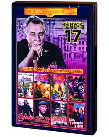SHyedyevry sovyetskogo kino s YEvg. Matvyeyevym Vypusk 17