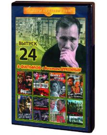 SHyedyevry sovyetskogo kino, vyp.24, 8 fil'mov s V. SHukshinym