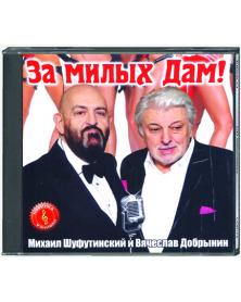 За милых Дам! Шуфутинский Михаил и Добрынин Вячеслав  CD