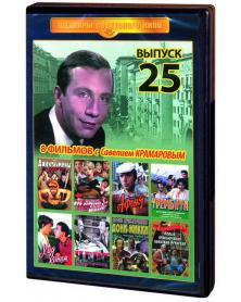 Shedevryi sovetskogo kino Vyip. 25 8 v 1 (S.Kramarov)