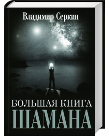 Bolschaja kniga schamana