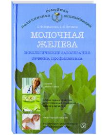 Molotschnaja shelesa. onkologitscheskie sabolewanija letschenie i profilaktika