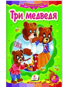 Tri medvedia