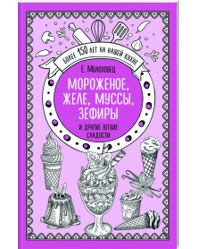 Morozhenoe, zhele, mussy, sefiry i drugie legkie sladosti