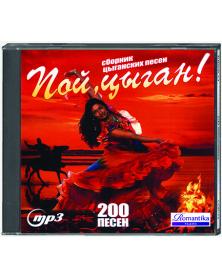 Пой, цыган! - сборник цыганских песен - 200 песен