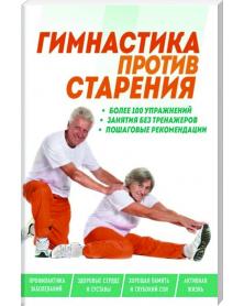 Gimnastika protiw starenija