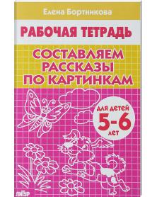Составляем рассказы по картинкам для 5-6л.Тетрадь