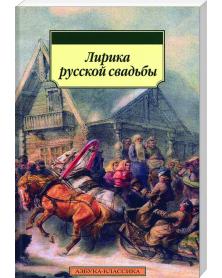Lirika russkoj swadby