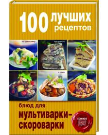 100 блюд для мультиварки